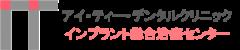 東京都・神奈川県からも来院するインプラントと審美歯科の歯医者 千葉県袖ケ浦市のアイティーデンタルクリニック
